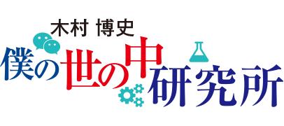 木村博史>>> 僕の世の中研究所