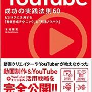 改訂 YouTube 成功の実践法則60
